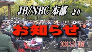 「新型コロナウィルス」によるトーナメントの観覧について 2020.3.24更新 Go!Go!NBC!