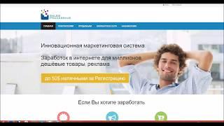 SalesProcessing - Заработок в интернете!