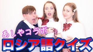 【あしやと制服コラボ】ロシア語クイズ!!