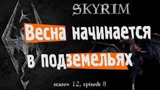 👍 Весна начинается в подземельях 💖 [Skyrim, season 12, episode 8]