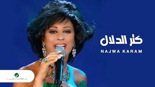 اغاني حصرية Najwa Karam Ketr El Dalal نجوى كرم - كتر الدلال تحميل MP3