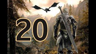 Приключения мечника в мире Скайрима (skyrim redone+куча модов) #17 Подстава для Цицерона