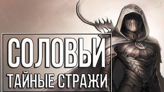 """TES: Skyrim """"Гильдия Воров"""" #4  Соловьи - тайные стражи"""