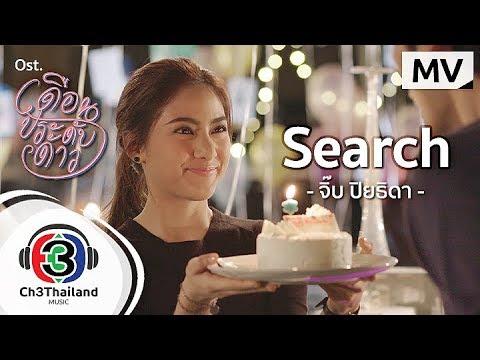 Search Ost.เดือนประดับดาว - จิ๊บ ปิยธิดา