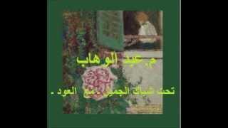 مازيكا م.عبد الوهاب ـ تحت شباك الجميل ـ مع العود ـ تحميل MP3