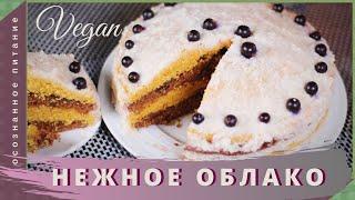Торт НЕЖНОСТЬ Хочу ещё! | ВЕГАН