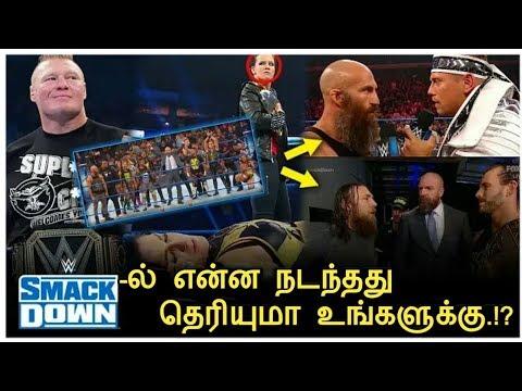 இந்த வாரம் Smack Down 1th November-ல் என்ன நடந்தது தெரியுமா உங்களுக்கு.?/World Wrestling Tamil
