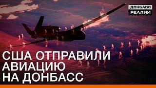 США отправили авиацию на Донбасс   Донбасc Реалии