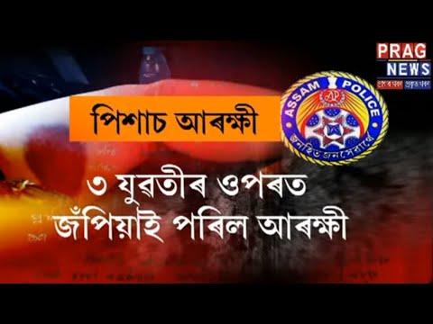 Assam Police personnel brutally assaults three women!!!