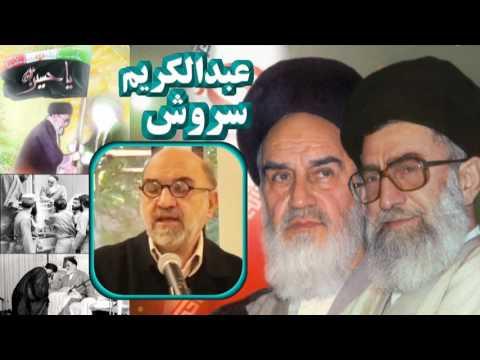 عبدالکريم سروش « نهاد دين ـ نهاد سياست ـ سکولاريسم ـ ايران »؛