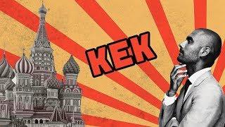 КЕК Юнайтед | Гвардиола, срочно в Россию!