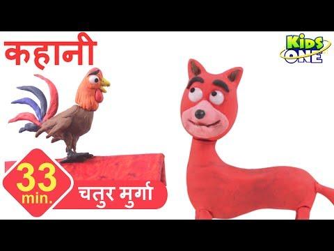 चतुर मुर्गा | हिंदी कहानी