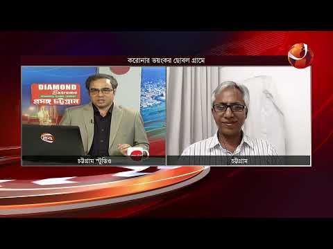 করো'নার ভয়ংকর ছোবল গ্রামে   Prosongo Chattrogram   17 July 2021