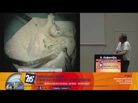 Δ. Λεφαντζής - Χειρουργική ανατομική κροταφικού οστού