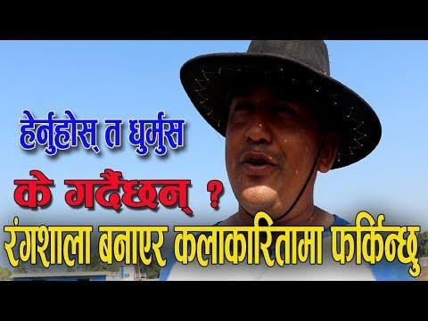 Sitaram kattel dhurmus । New update:Gautam Buddha International cricket stadium। के गर्दैछन्,धुर्मुस