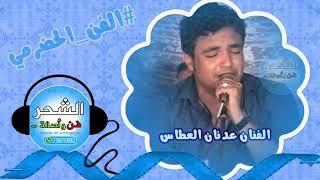 تحميل اغاني عدنان العطاس - زر من تحب MP3