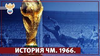 История ЧМ. 1966