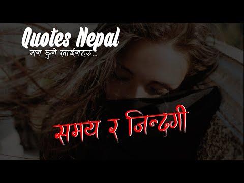 समय र जिन्दगी | मन छुने लाईनहरू | Nepali Heart Touching Lines | EP. 112