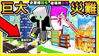 Minecraft 超巨型【綠史萊姆】破壞都市😂 !! 沒有Youtuber【能活5分鐘】超困難生存 !! 全字幕