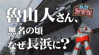 魯山人さん、無名の頃なぜ長浜に?:クイズ滋賀道