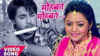 Chintu - Mohabbat - Bhojpuri Hit Song - YouTube