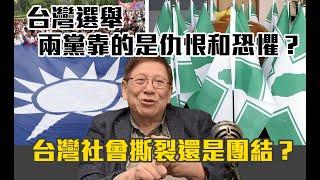台灣選舉兩黨靠的是仇恨和恐懼?台灣社會撕裂還是團結?〈蕭若元:蕭氏新聞台〉2020-01-14