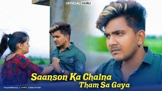 Saanson Ka Chalna Tham Sa Gaya | Heart Touching Sad