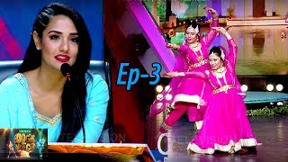 Boogie Woogie, Full Episode 03 | Official Video | AP1 HD Television