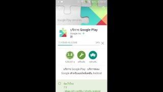 แก้ บริการ google play หยุดการทำงาน