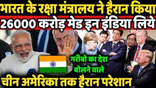 India Again Surprise Europe America In Defense By 26000 Crore MAKE IN INDIA Defense project ?