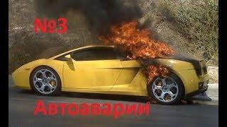 авто аварии 2018 2017 новие №3 сегодня сейчас на видеорегистратор