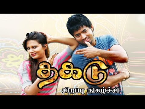 Thagadu-Team-Interview-Pa-Vijay-Lakshmi-Ramakrishnan-Sirappu-Nigazhchi-Kalaiganr-TV