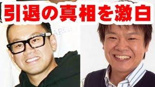宮川大輔、ほっしゃん引退騒動の真相を語る/星田英利
