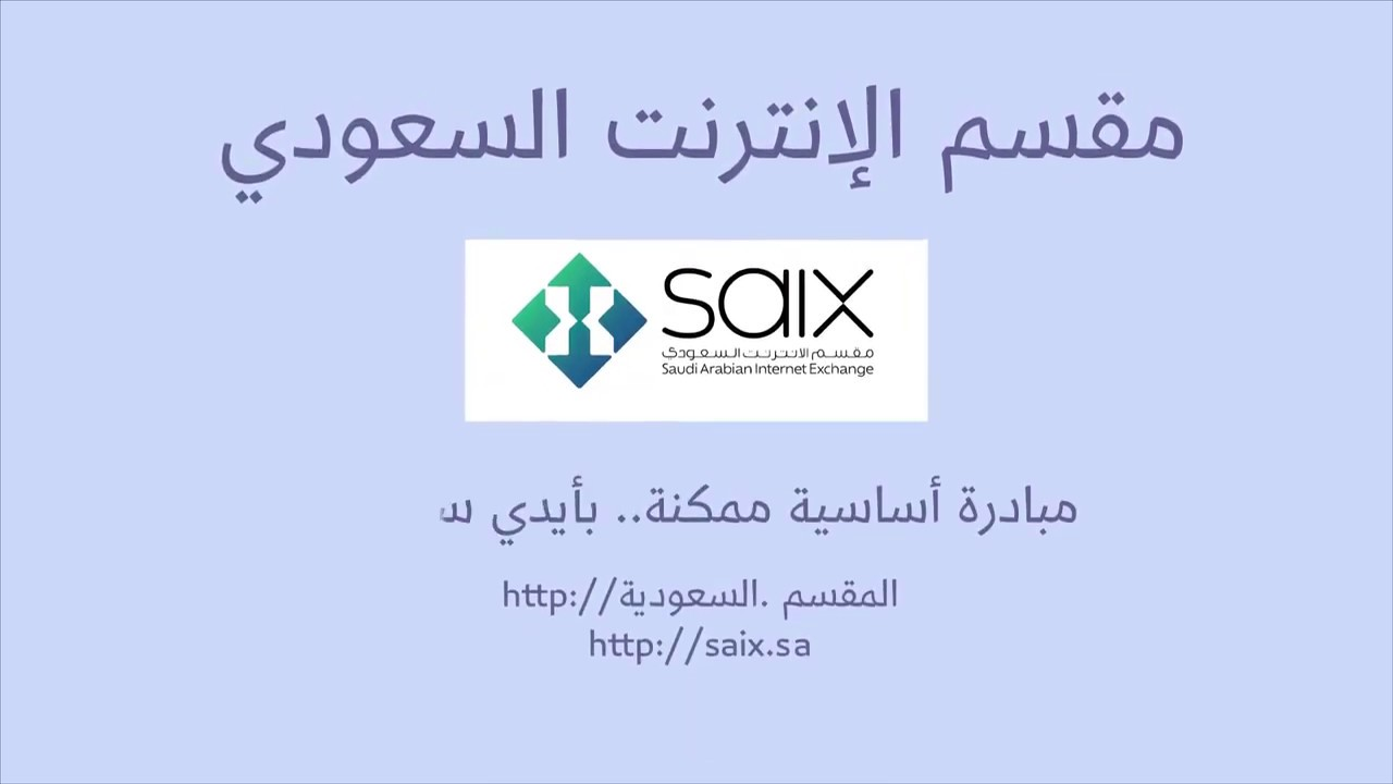 Saudi Arabian Internet Exchange