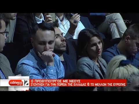Επίσκεψη τσίπρα στο ΕΚΕΦΕ «Δημόκριτος» | 19/03/19 | ΕΡΤ