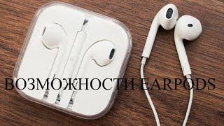 Функции Earpods (возможности наушников от Apple)