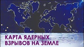 Карта ядерных взрывов на планете Земля