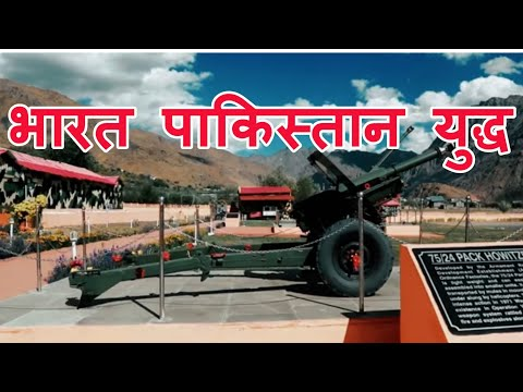 Download Kargil War Memorial Drass Sector Video 3GP Mp4 FLV HD Mp3