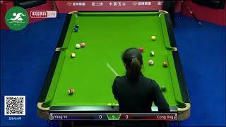 Yang Ye VS Cong Jing - Chinese Ladies Qualifying - 2019 CBSA Chinese Pool World Championship