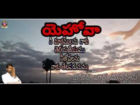 29/08/2019(అను దినం దేవుని మాటలు)pas.B.karunakar.(BROKEN HEART MINISTRYS)