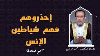 إحذروا شياطين الإنس برنامج صحح فهمك مع فضيلة الدكتور محمد الزغبى
