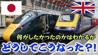 ~英国面の洗礼?イギリス×日本日立製高速列車クラス800乗車レポ2~迷列車で行こう海外編現地突撃取材