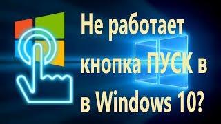 Не работает кнопка Пуск в Windows 10?