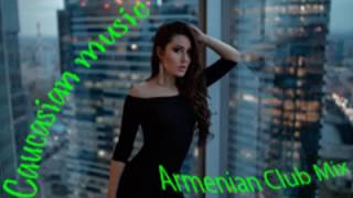 Армянский клубняк Armenian Club Mix Новинки Музыки Кавказа new music