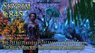 Skyrim s 845 Зал воспоминаний   Посланники в Лунной Тени  The Hall of Memories   Reencounters in Moo