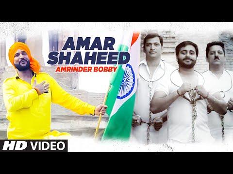Amar Shaheed  Amrinder Bobby