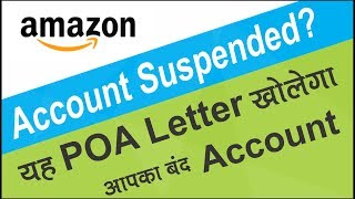 Amazon Account Suspended (in HINDI)–How to Get It Back | Appeal Letter & Plan of Action (Full Proof)