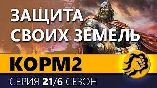 КOPM2. ЗАЩИТА СВОИХ ЗЕМЕЛЬ. 21 серия. 6 сезон