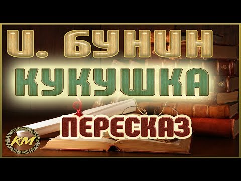 КУКУШКА. Иван Бунин