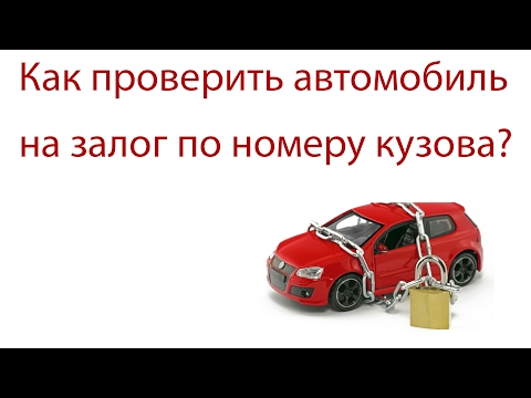 Как проверить автомобиль на залог по номеру кузова?